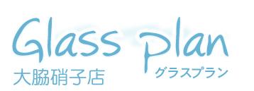津島市のガラス修理・ガラス交換なら大脇硝子店。